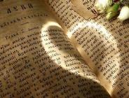 Любимые тексты Библии